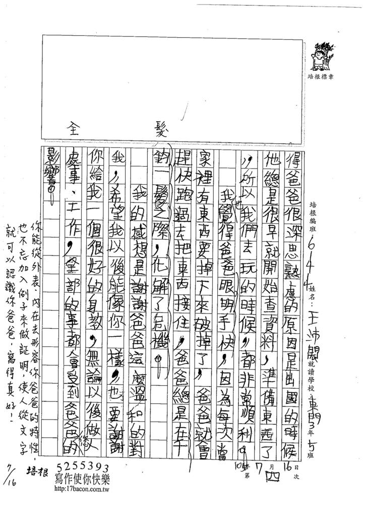 105W4104王沛閎 (2)