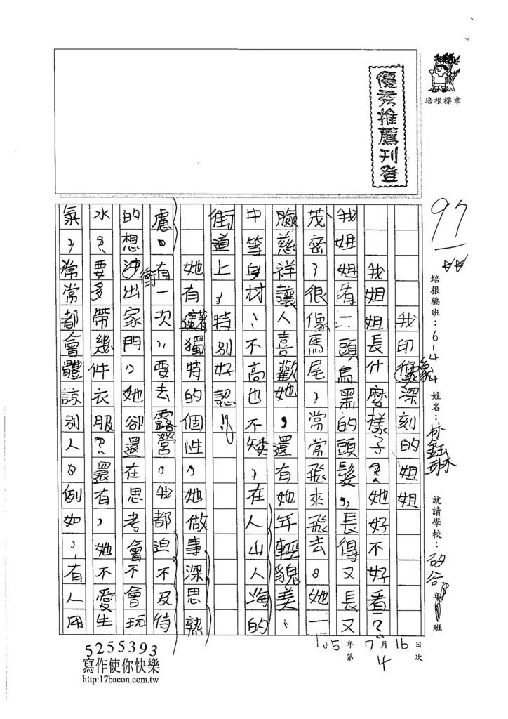 105W4104林鈺琳(1)