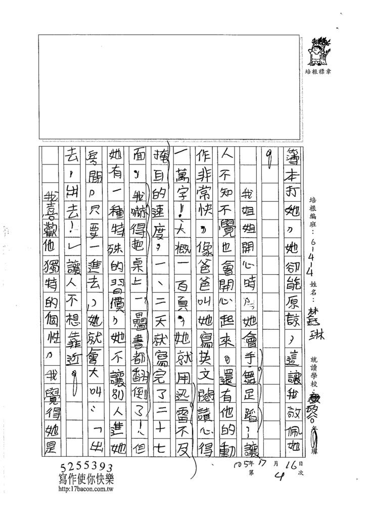 105W4104林鈺琳(2)