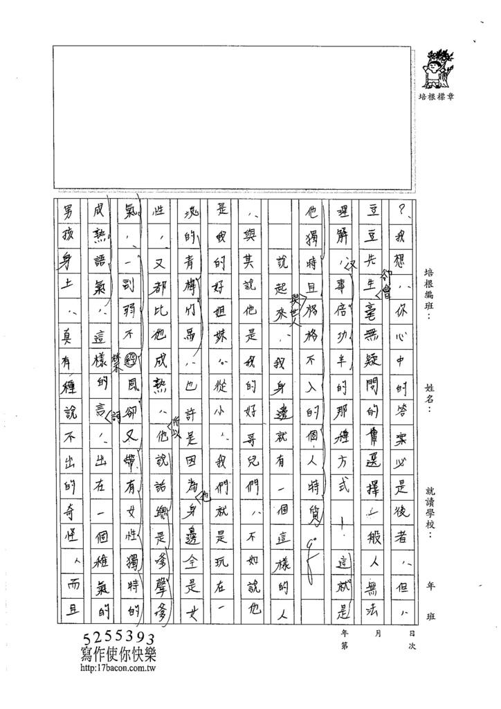105暑TSW108 黃允愛 (3)