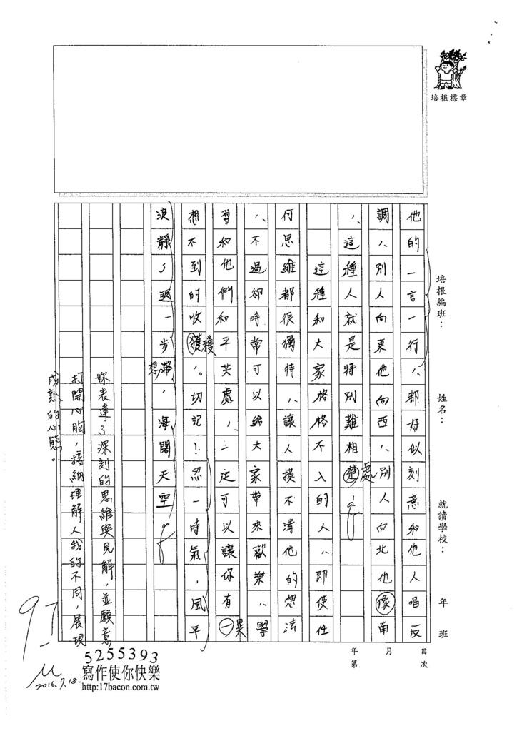 105暑TSW108 黃允愛 (2)