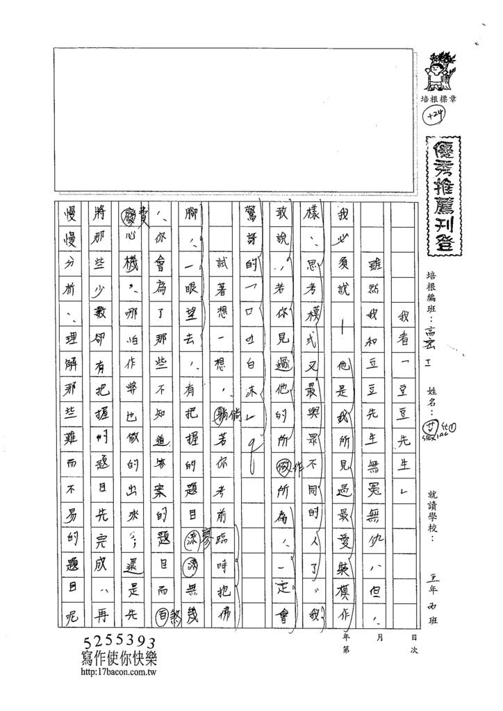 105暑TSW108 黃允愛 (1)