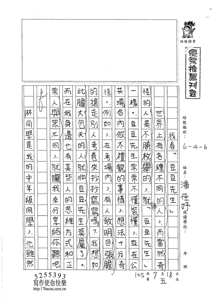 105暑TSW108 潘佳妤 (1)