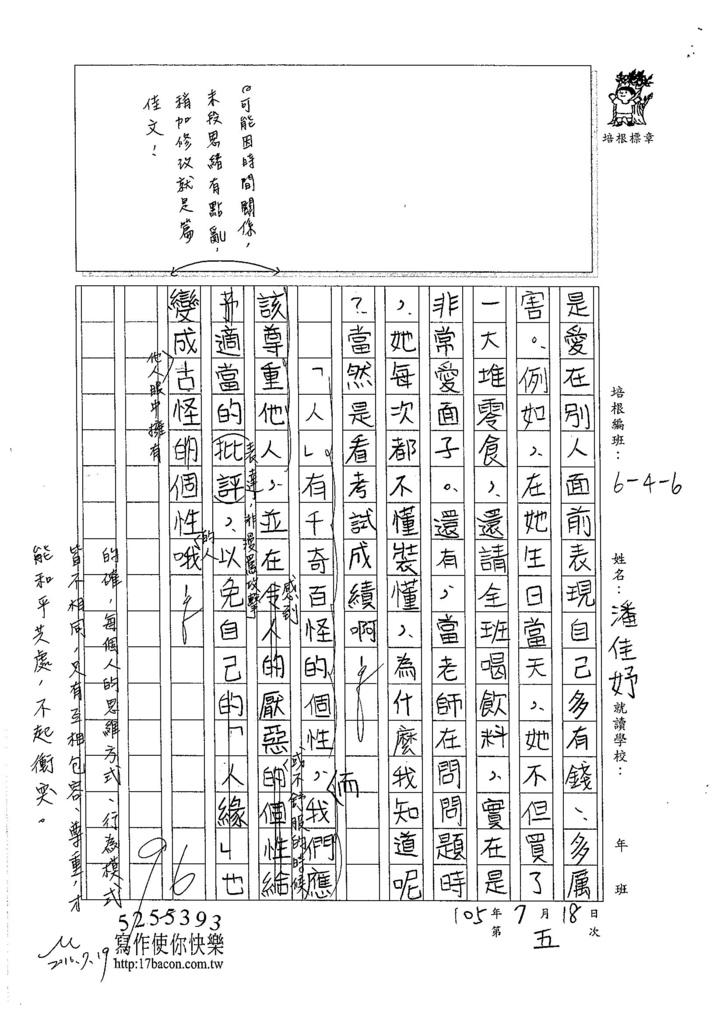 105暑TSW108 潘佳妤 (3)