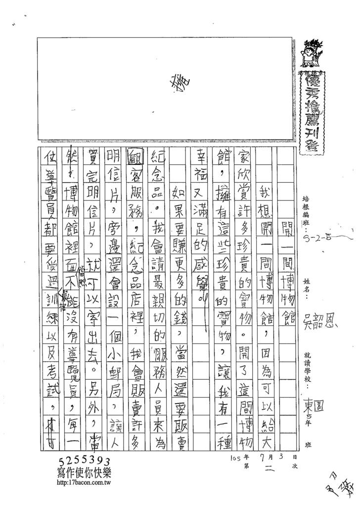 105W5102吳韶恩 (1)