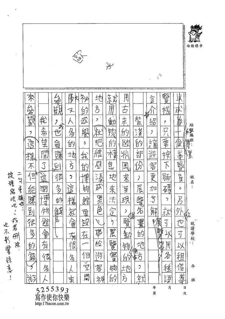 105W5102吳韶恩 (2)