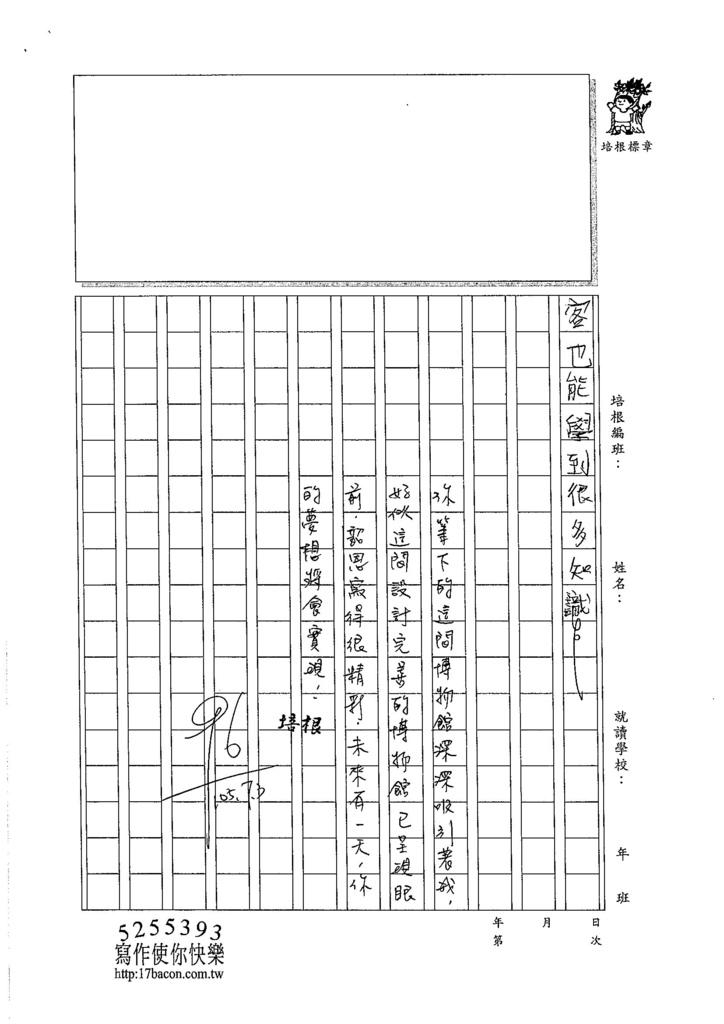 105W5102吳韶恩 (3)