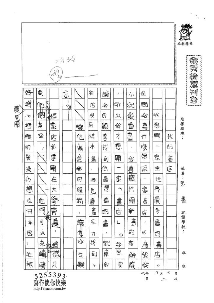 105W5102林恩睿 (1)