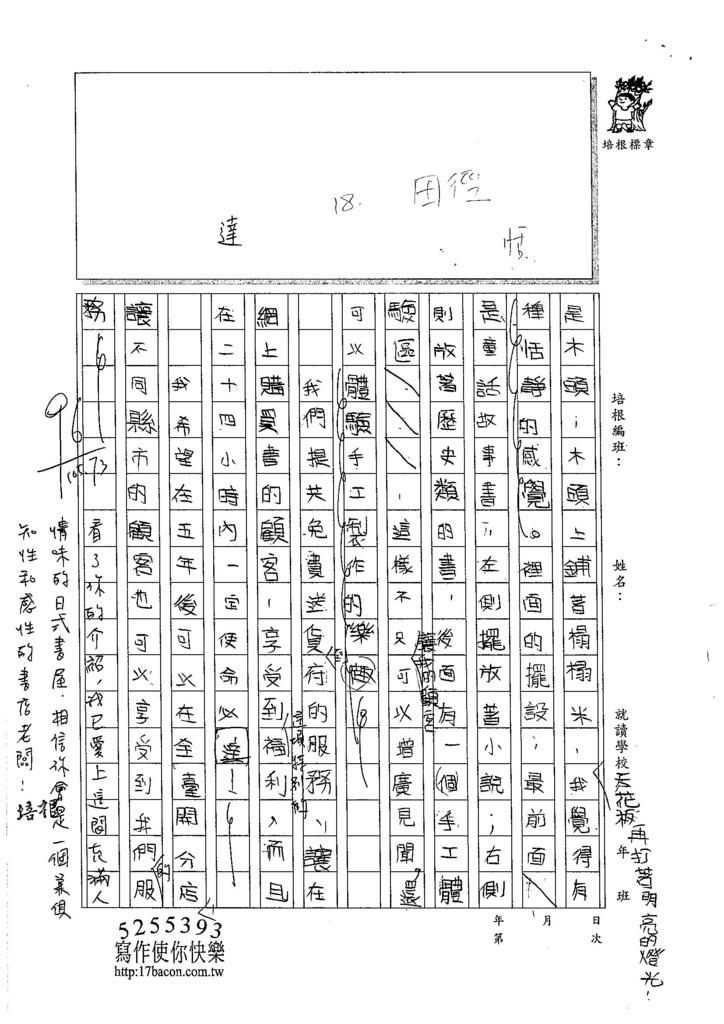 105W5102林恩睿 (2)