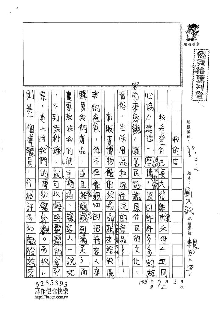105W5102劉又誠 (1)