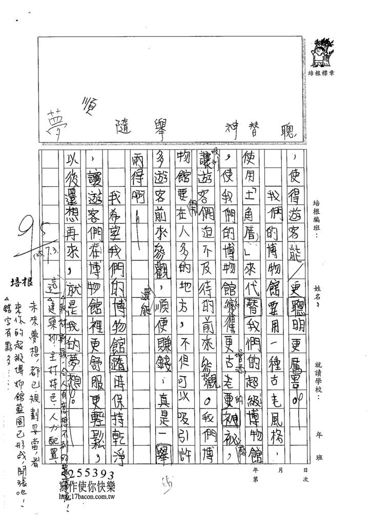105W5102劉又誠 (2)