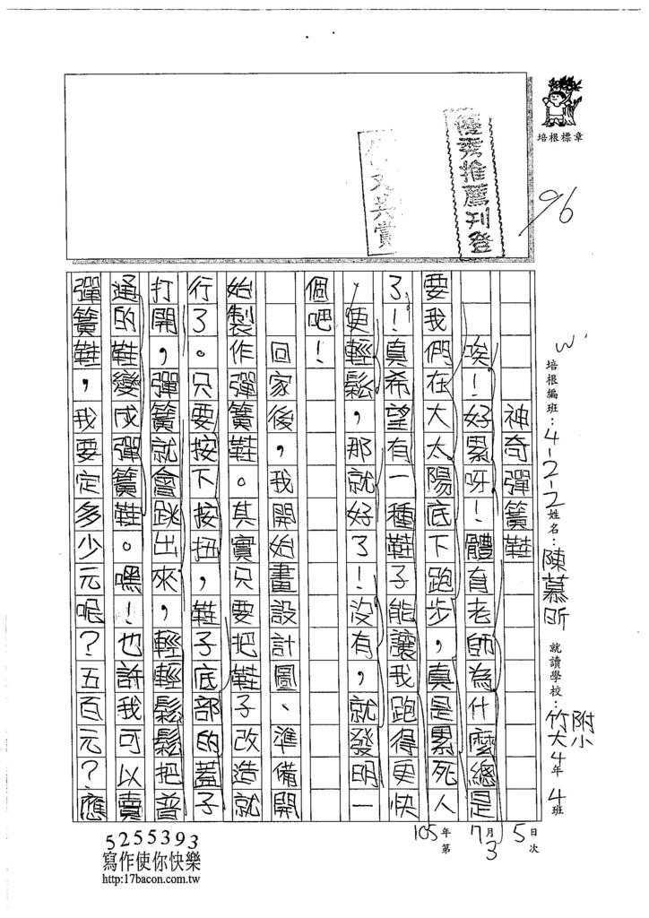 105W5103陳慕昕 (1)