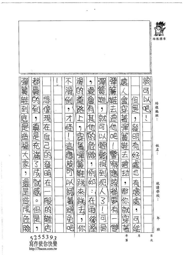 105W5103陳慕昕 (2)