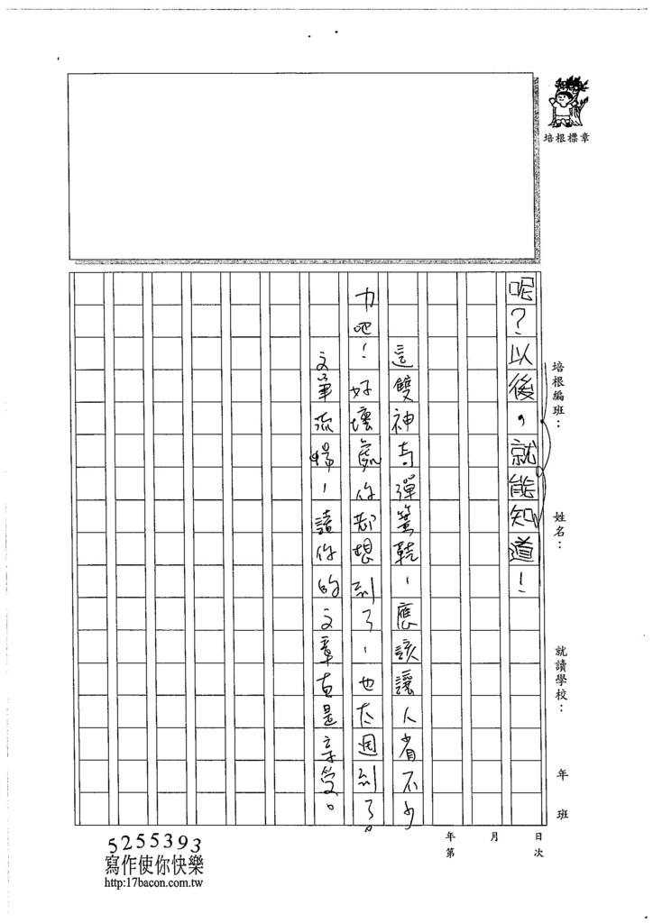105W5103陳慕昕 (3)