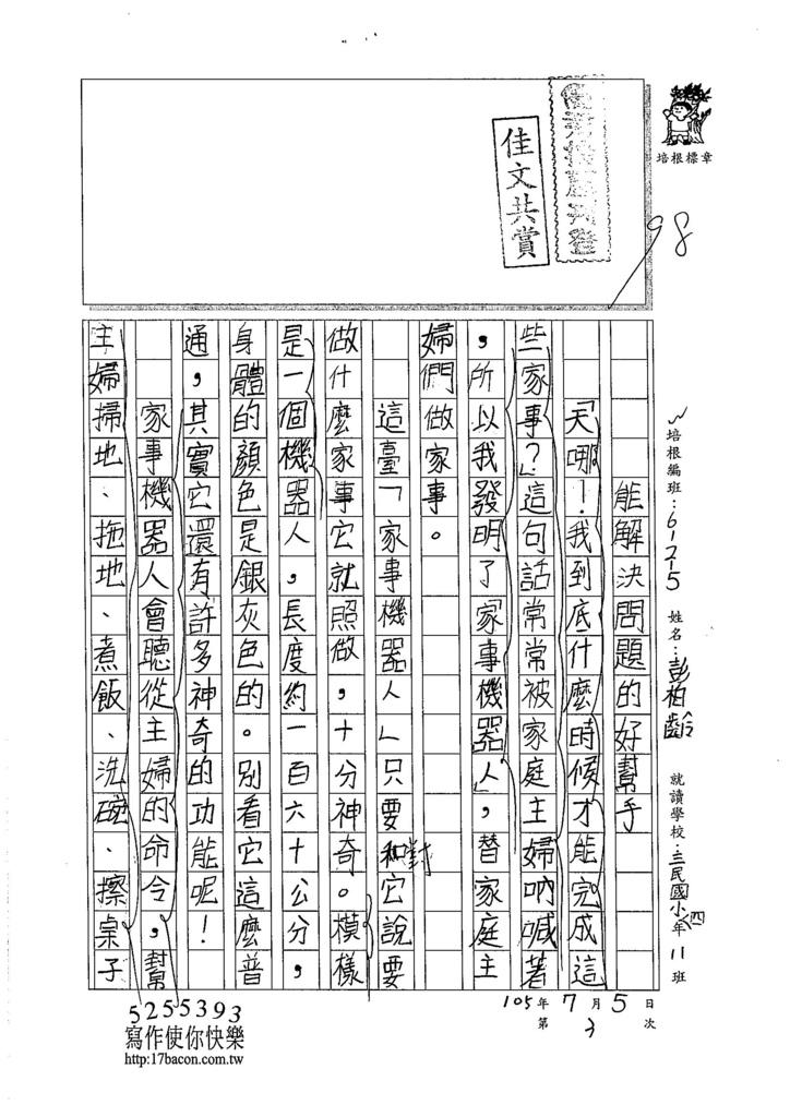 105W5103彭柏齡 (1)
