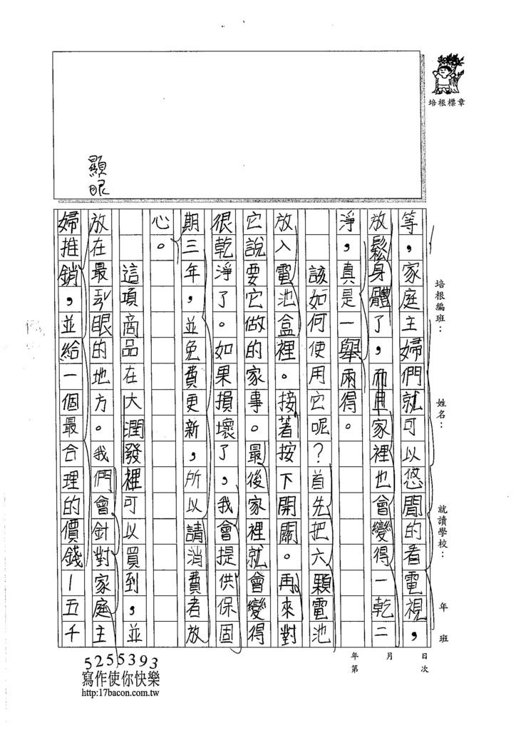 105W5103彭柏齡 (2)