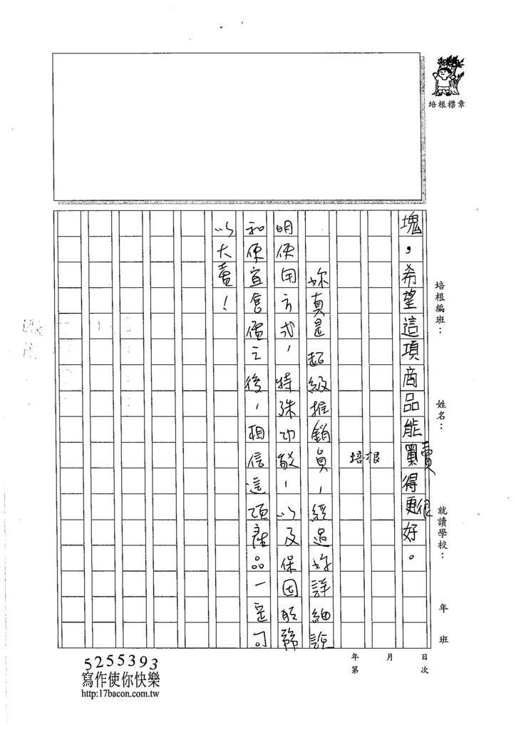 105W5103彭柏齡 (3)