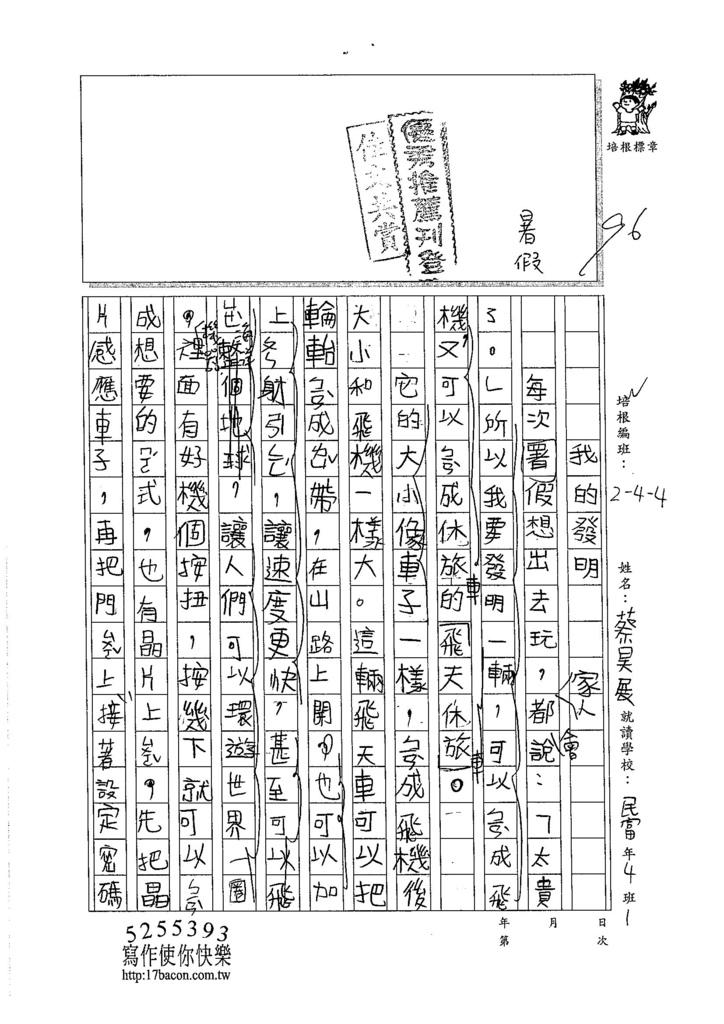105W5103蔡昊展 (1)