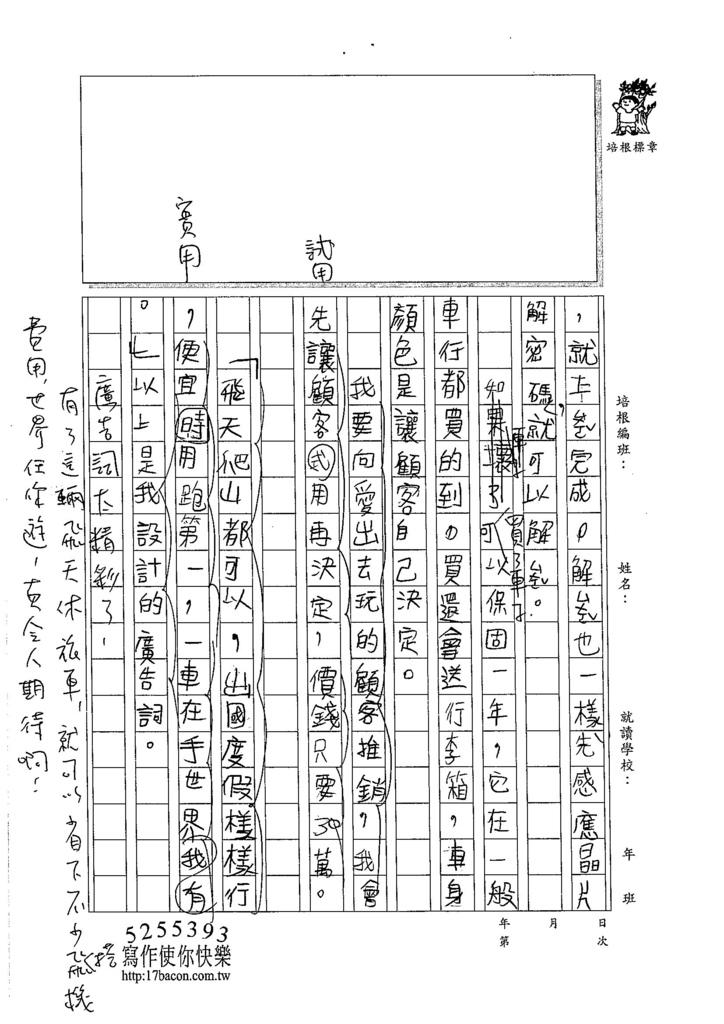 105W5103蔡昊展 (2)
