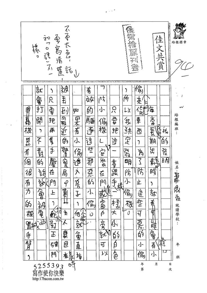 105W5103蕭鼎霖 (1)