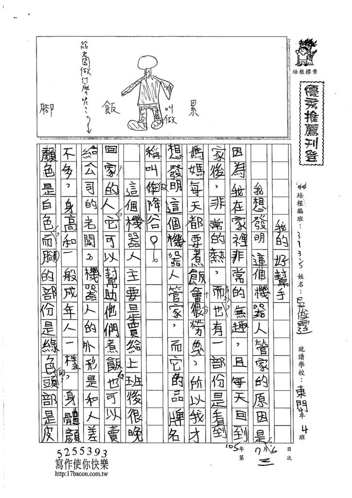 105W5103吳俊霆 (1)