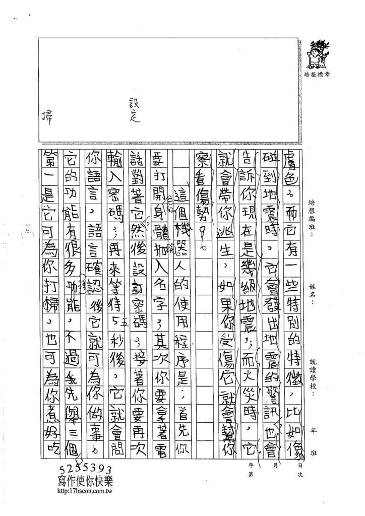 105W5103吳俊霆 (2)