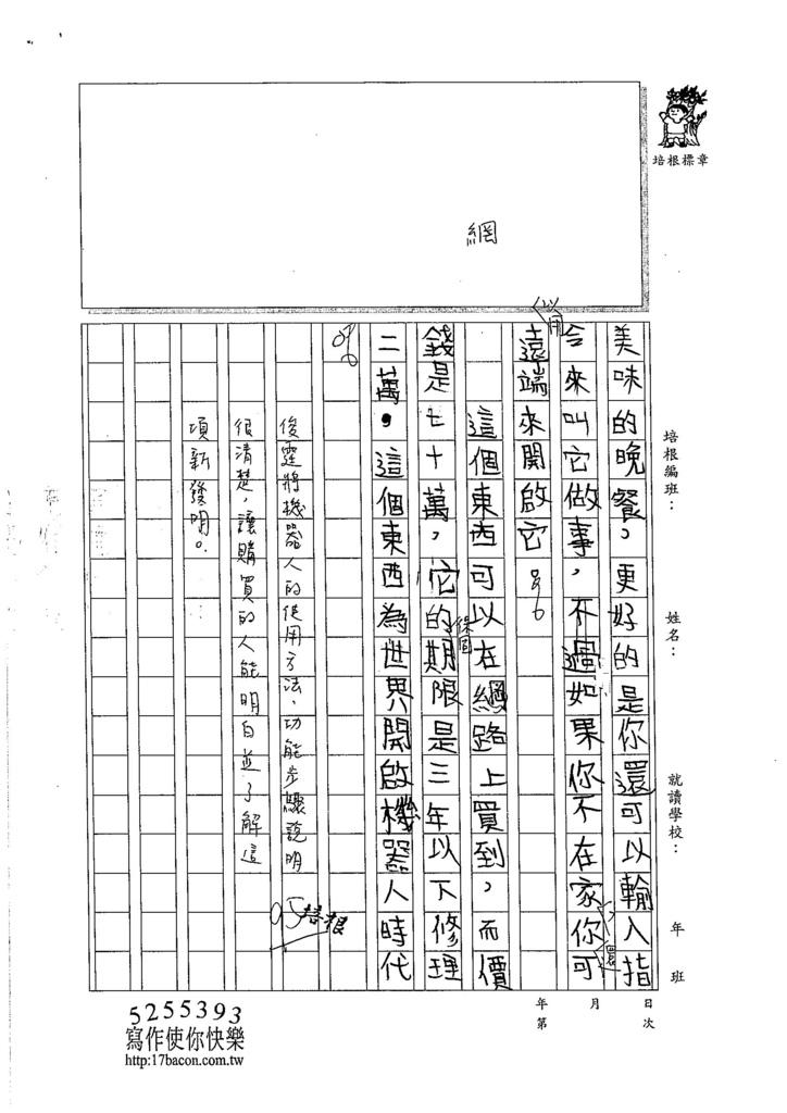 105W5103吳俊霆 (3)