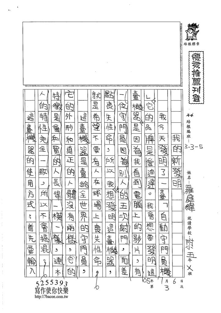 105W5103羅庭緯 (1)