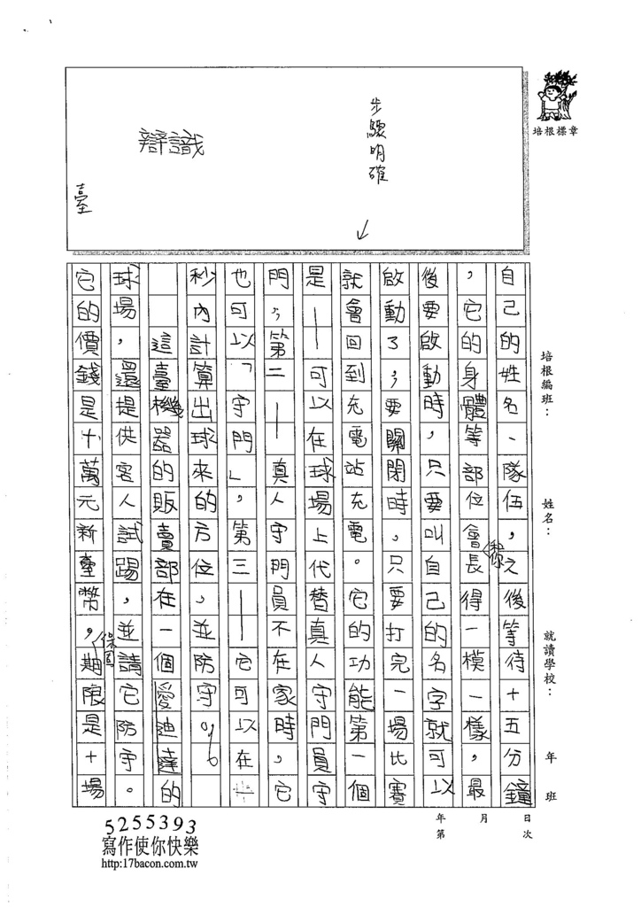 105W5103羅庭緯 (2)