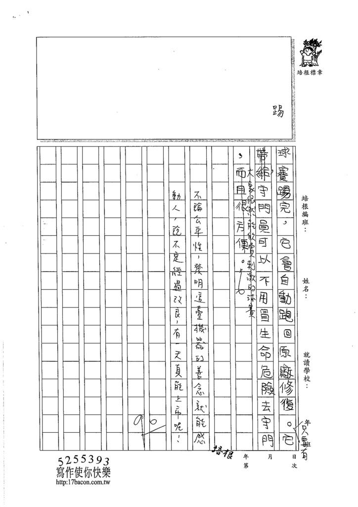 105W5103羅庭緯 (3)