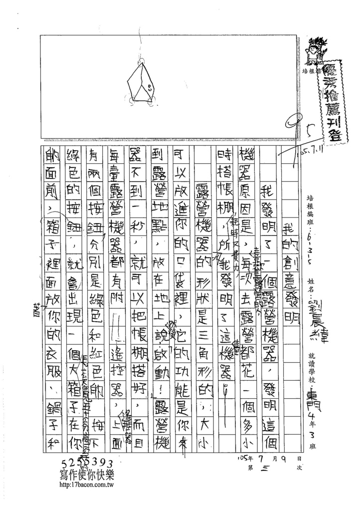 105W5103劉晨緯 (1)