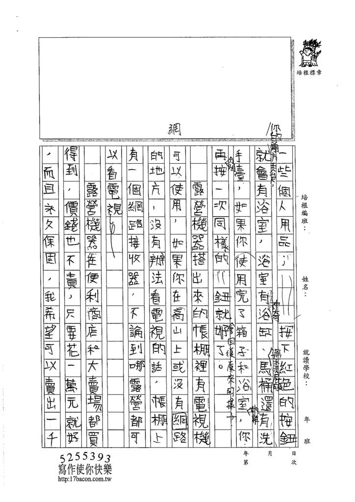 105W5103劉晨緯 (2)