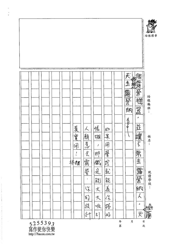 105W5103劉晨緯 (3)