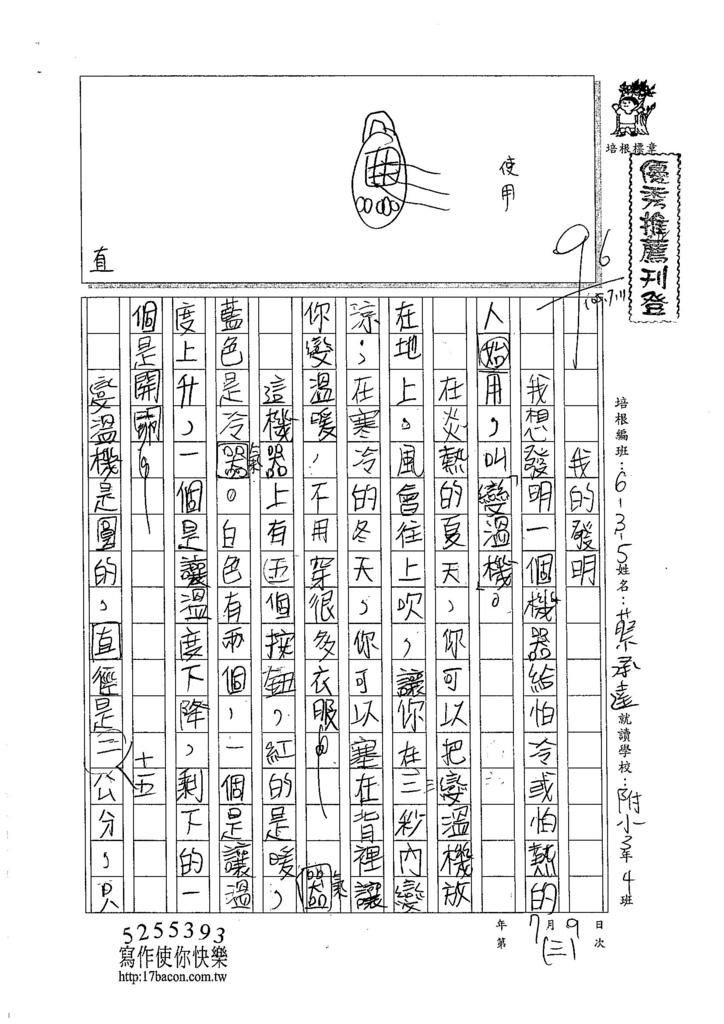105W5103蔡承達 (1)