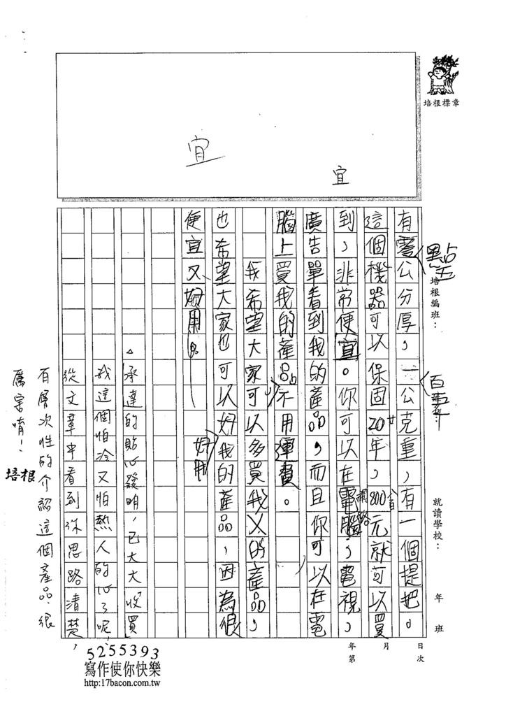 105W5103蔡承達 (2)