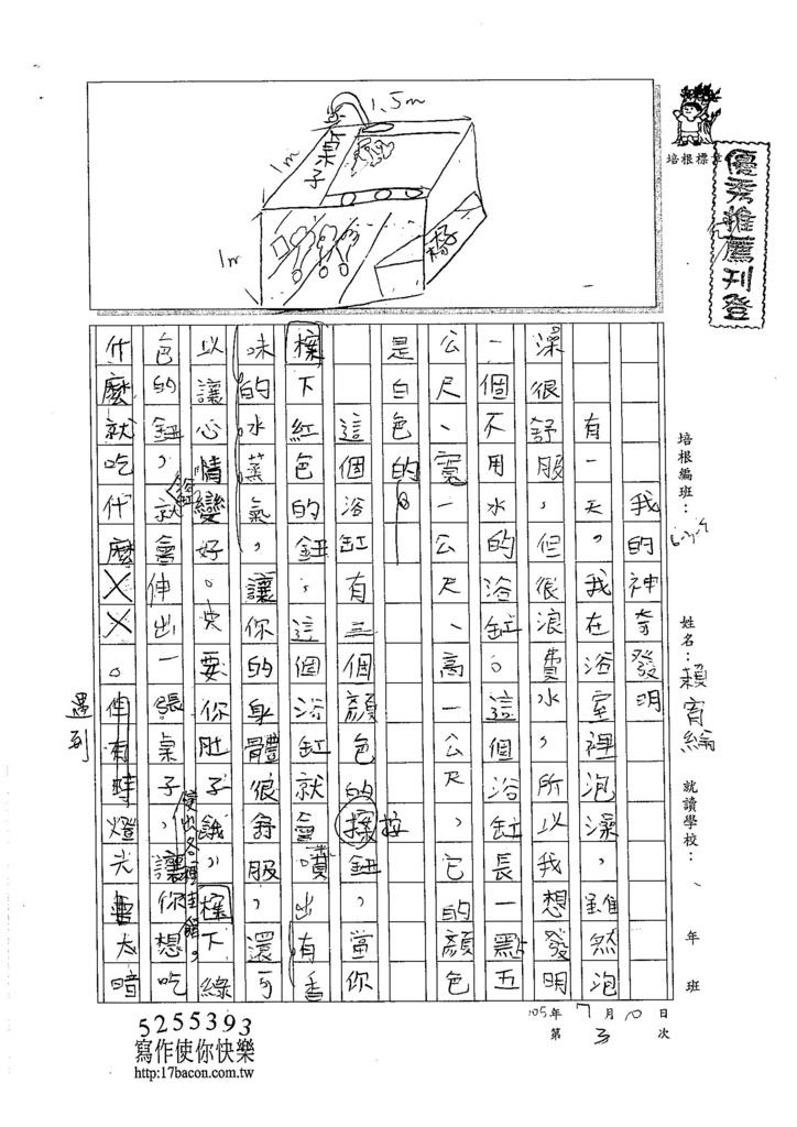 105W5103賴宥綸 (1)