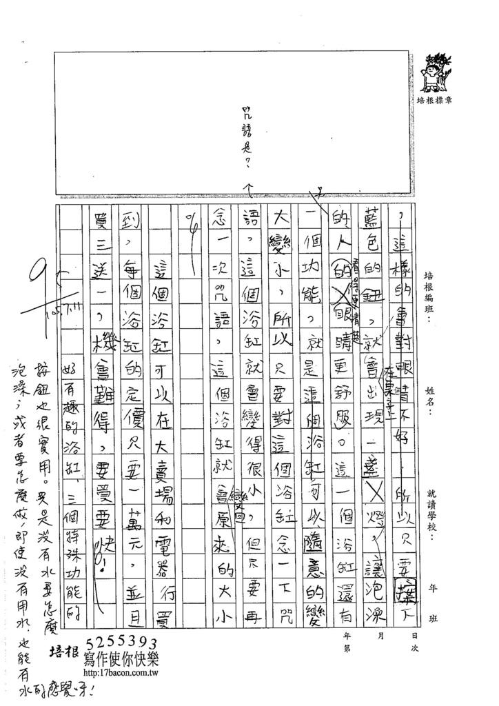 105W5103賴宥綸 (2)