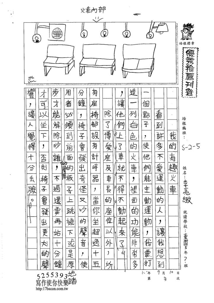 105W5103李亮緻 (1)