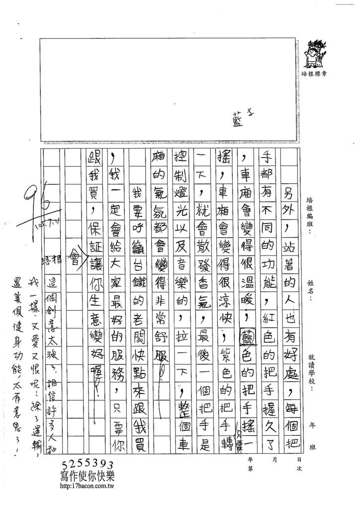 105W5103李亮緻 (2)
