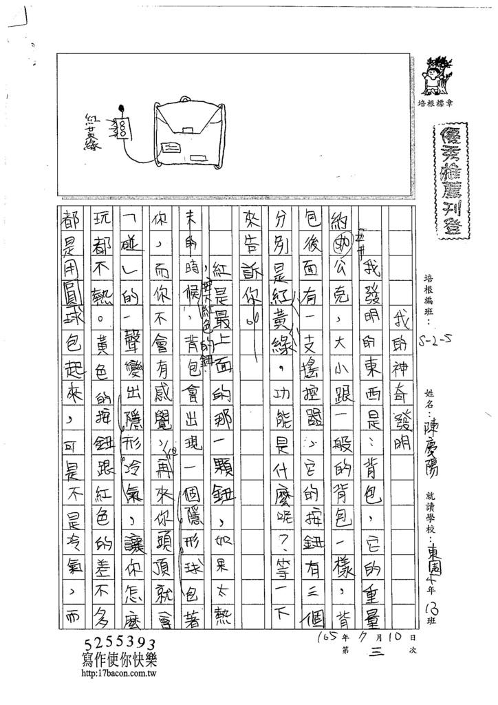 105W5103陳慶陽 (1)