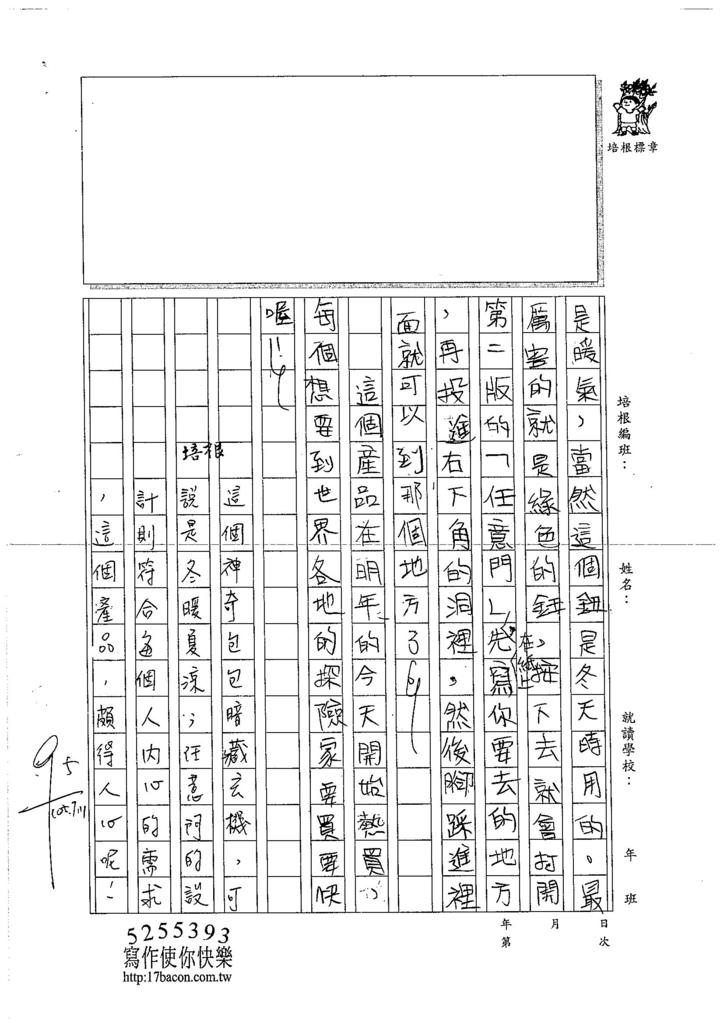 105W5103陳慶陽 (2)