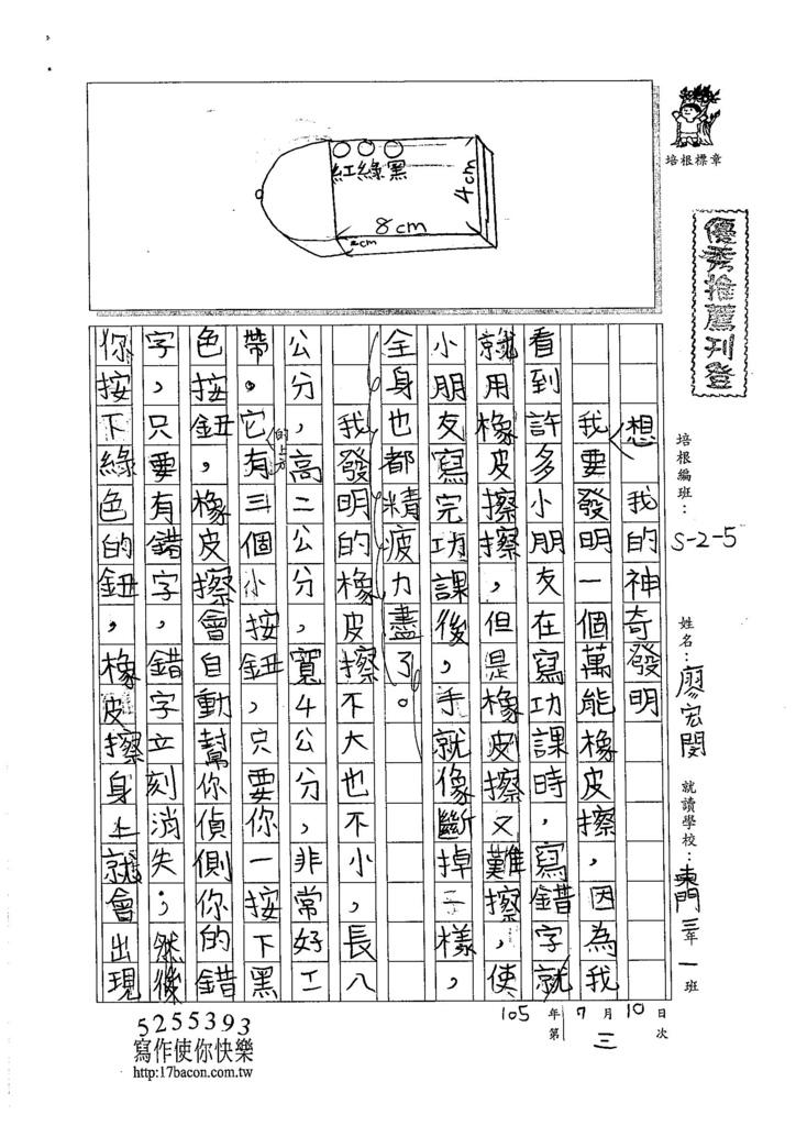 105W5103廖宏閔 (1)