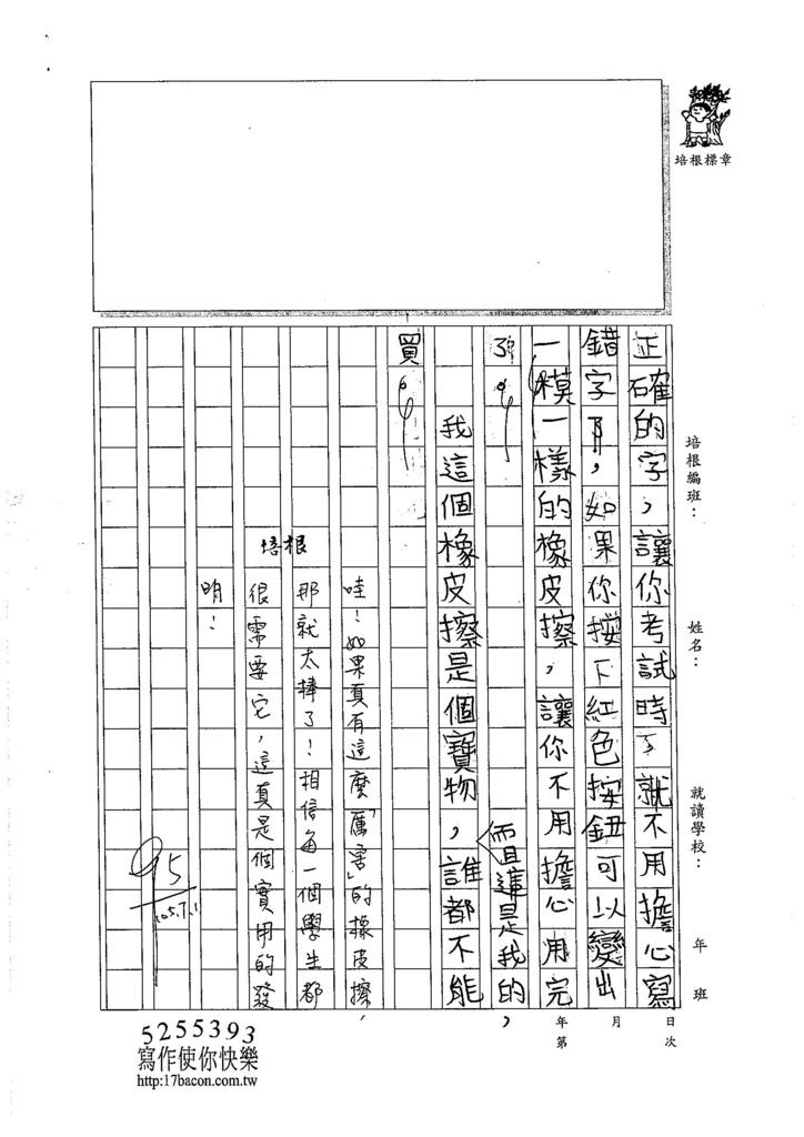 105W5103廖宏閔 (2)