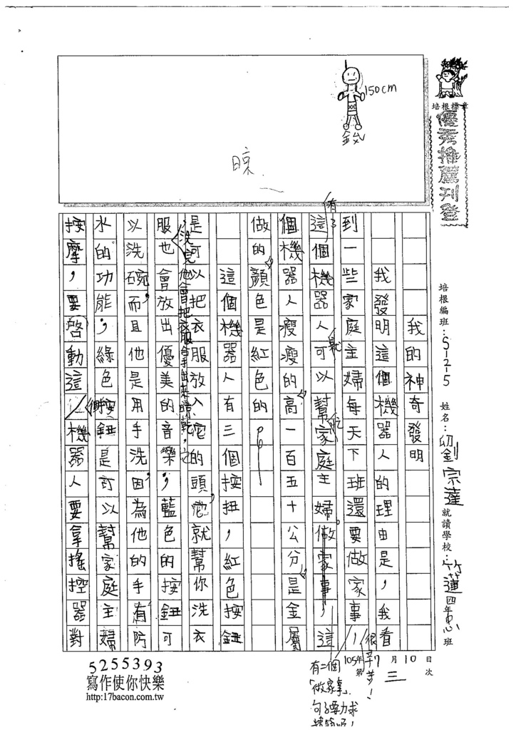 105W5103劉宗達 (1)