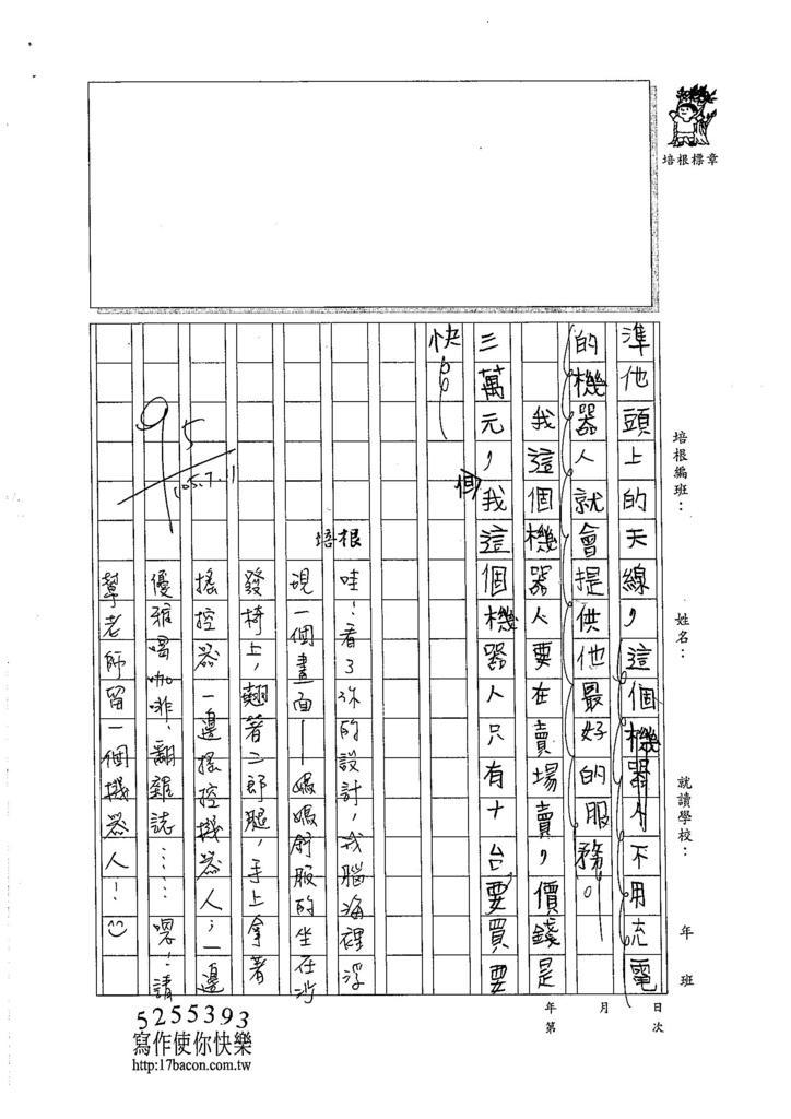 105W5103劉宗達 (2)