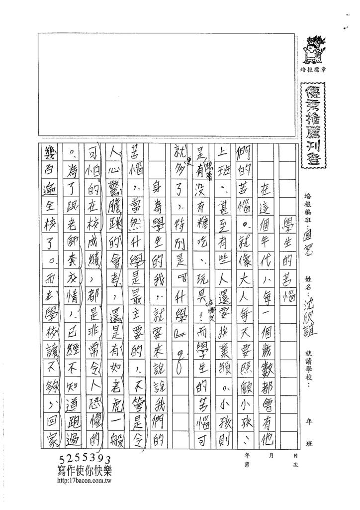 105暑SJ105 沈欣誼 (1)