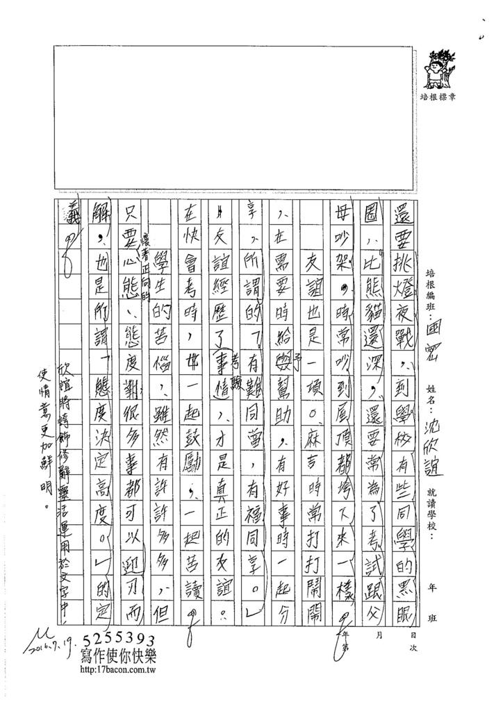 105暑SJ105 沈欣誼 (2)