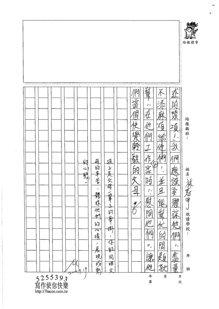 105暑SJ105 林冠宇 (3)