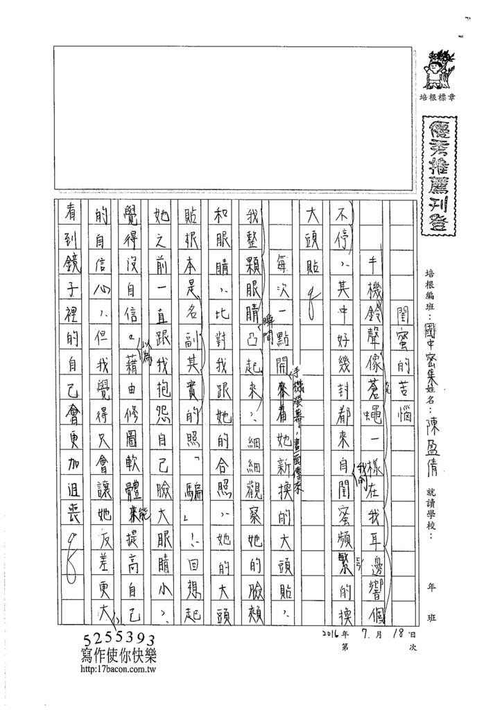 105暑SJ105 陳盈倩(1)