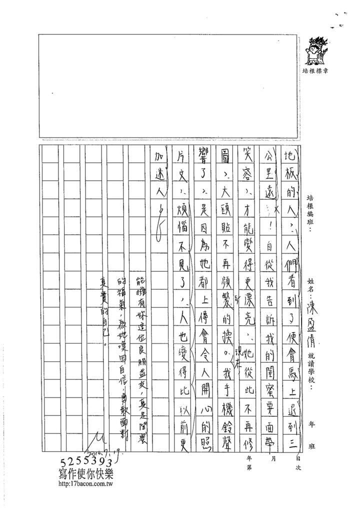 105暑SJ105 陳盈倩(3)